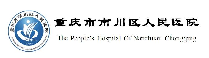重庆市南川区人民医院