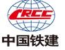 中铁二十四局集团有限公司重庆市市郊铁路(轨道延长线